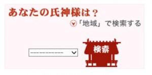 神奈川県神社庁検索ボックス