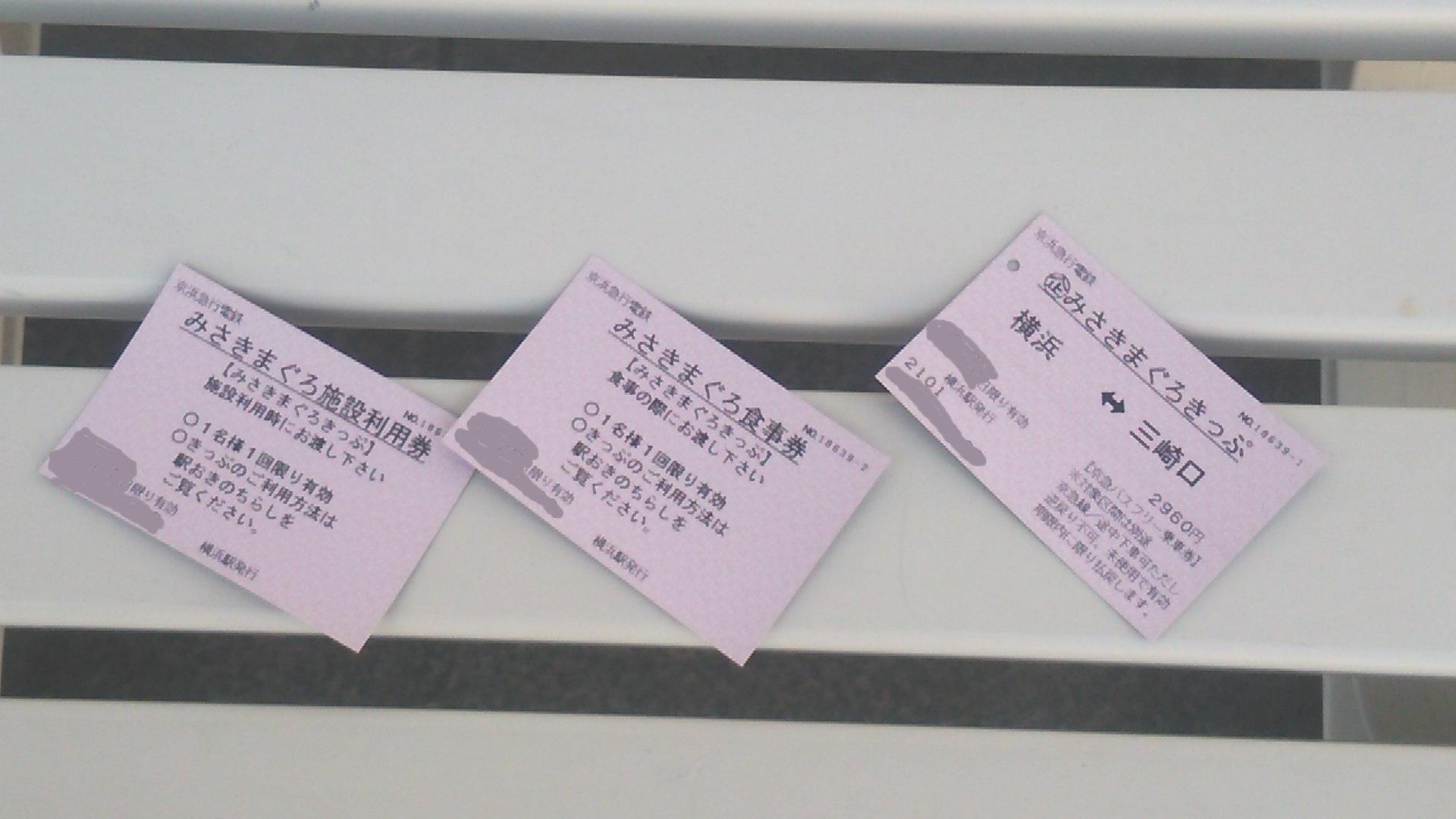 みさきまぐろきっぷで三崎巡り/日帰り吉方旅行