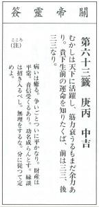omikuji2