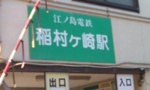 稲村ヶ崎駅画像