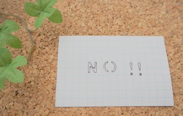 NOと書いた紙