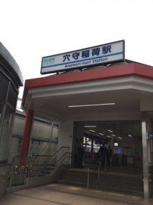 穴守稲荷駅外観2