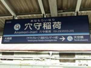 穴守稲荷駅外観1