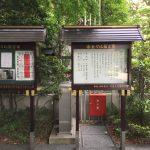 国を護る風水・皇居周辺の神社から虎ノ門・金刀比羅宮と愛宕神社