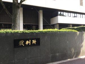 東京裁判所